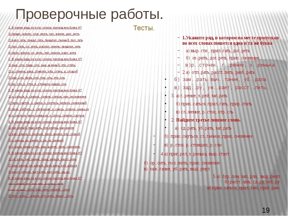Проверочные работы. 1. В каком ряду во всех словах пропущена буква А? 1)пред...