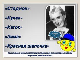 Как назывался первый советский мультфильм для детей созданный Иваном Петрович