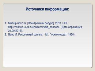 Источники информации: Multiup.ucoz.ru: [Электронный ресурс]. 2013. URL: http: