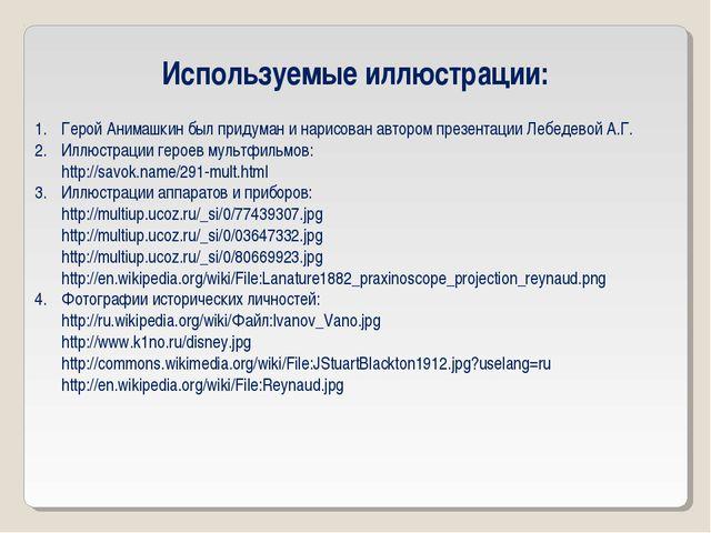 Используемые иллюстрации: Герой Анимашкин был придуман и нарисован автором пр...