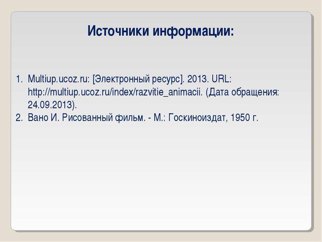 Источники информации: Multiup.ucoz.ru: [Электронный ресурс]. 2013. URL: http:...
