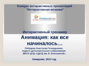 """Конкурс интерактивных презентаций """"Интерактивная мозаика"""" Интерактивный трена"""