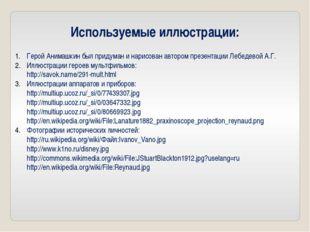 Используемые иллюстрации: Герой Анимашкин был придуман и нарисован автором пр