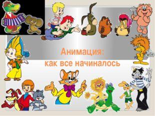 Анимация: как все начиналось