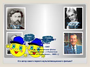 Иван Петрович Иванов-Вано 1900-1987 Эмиль Рейно 1844-1918 Кто автор самого пе