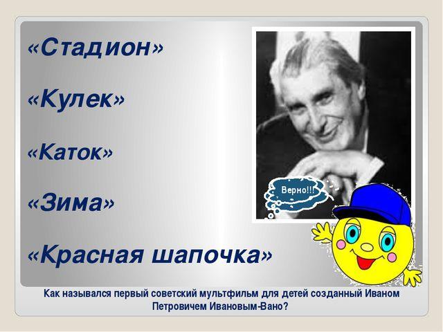 Как назывался первый советский мультфильм для детей созданный Иваном Петрович...