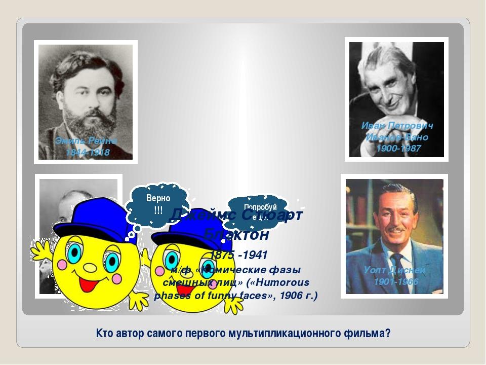 Иван Петрович Иванов-Вано 1900-1987 Эмиль Рейно 1844-1918 Кто автор самого пе...