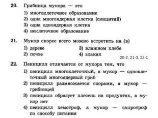 20-2, 21-3, 22-1