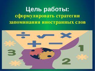 Предмет исследования: методы и приёмы запоминания иностранных слов