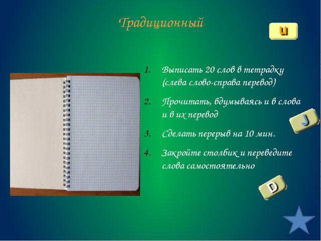 На магнитофон записать примерно 40 новых слов с переводом Установите на магни...