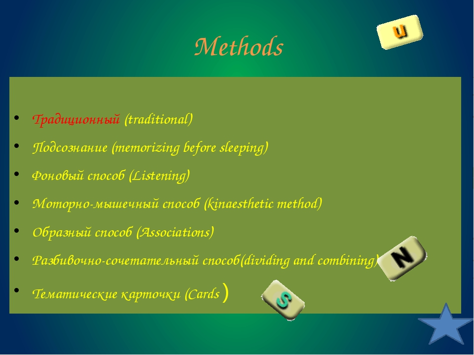 Составить список новых слов ( max 20. Процедура проводится только перед сном)...