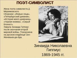 ПОЭТ-СИМВОЛИСТ Жена поэта-символиста Д. Мережковского. Сборники: «Живые лица»