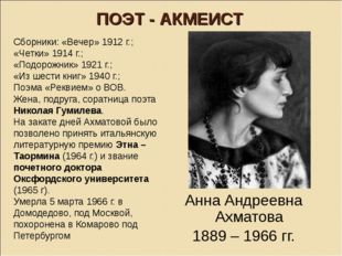 ПОЭТ - АКМЕИСТ Сборники: «Вечер» 1912 г.; «Четки» 1914 г.; «Подорожник» 1921