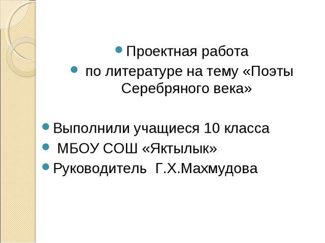 Проектная работа по литературе на тему «Поэты Серебряного века» Выполнили уч...