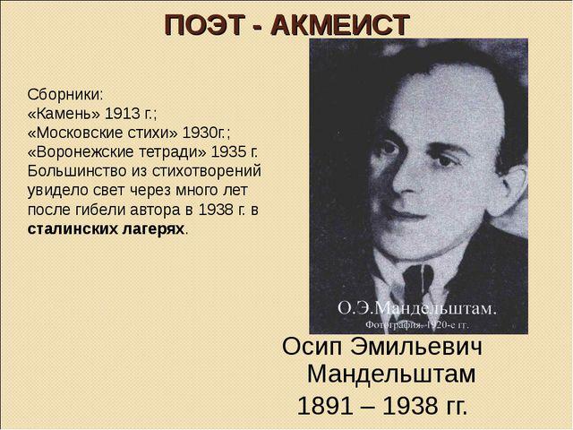 ПОЭТ - АКМЕИСТ Сборники: «Камень» 1913 г.; «Московские стихи» 1930г.; «Вороне...