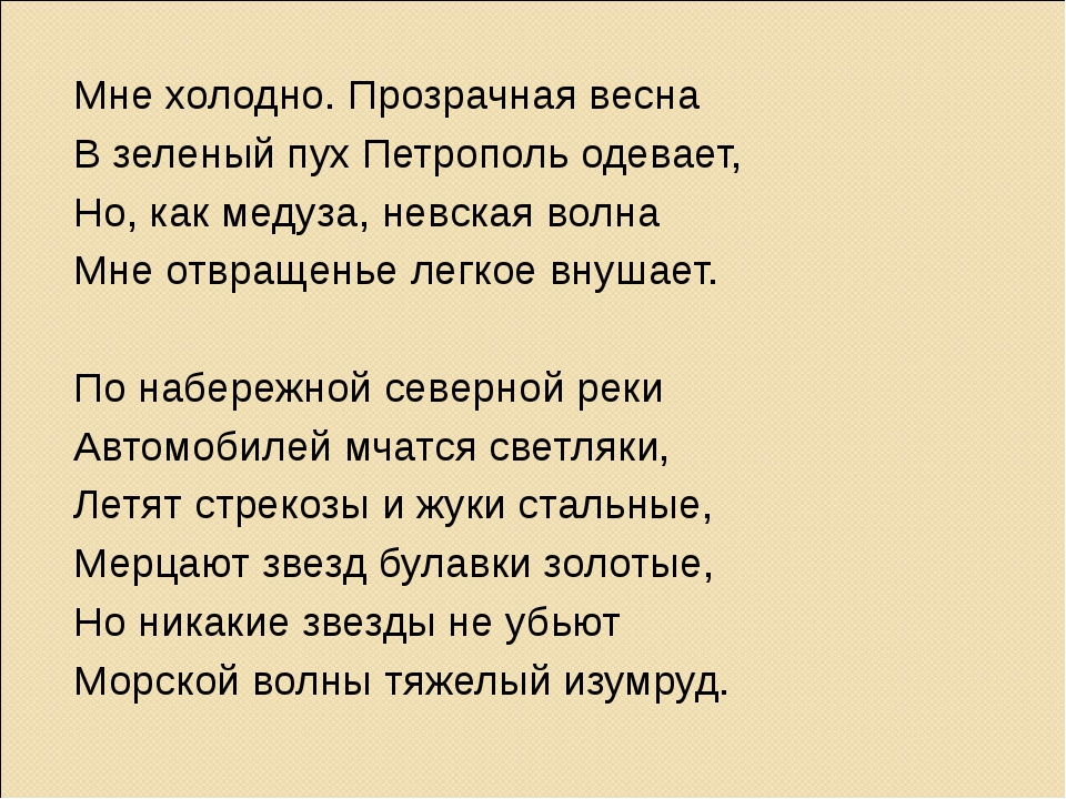 Мне холодно. Прозрачная весна В зеленый пух Петрополь одевает, Но, как медуза...