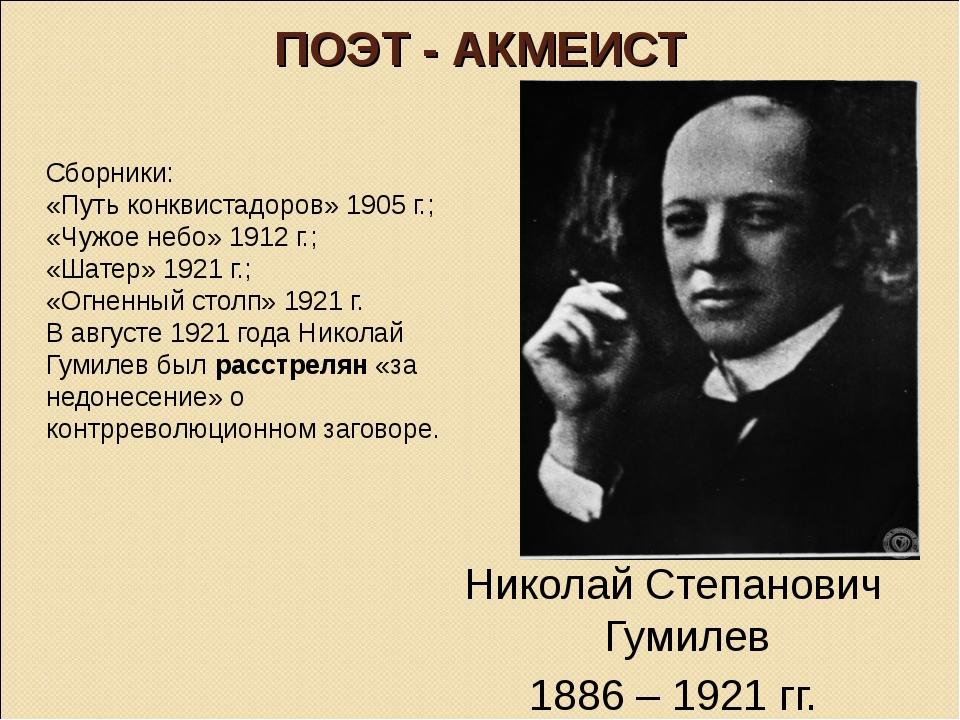 ПОЭТ - АКМЕИСТ Сборники: «Путь конквистадоров» 1905 г.; «Чужое небо» 1912 г.;...