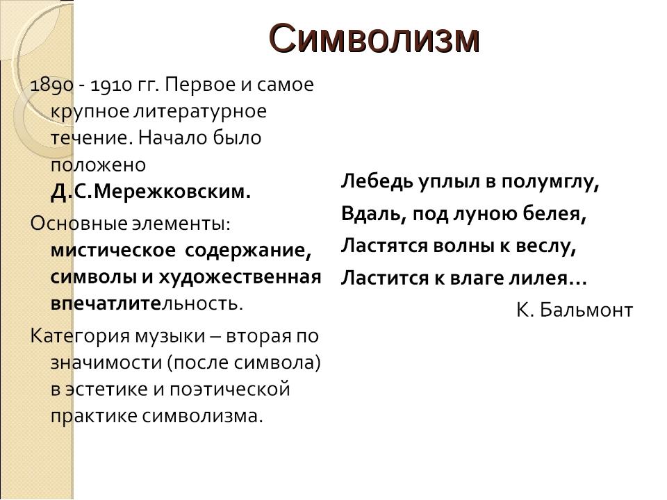 Символизм
