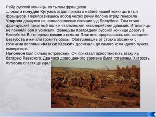 Рейд русской конницы по тылам французов ... около полудня Кутузов отдал прик
