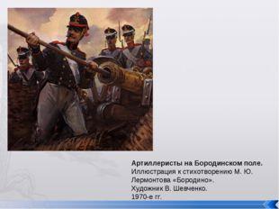 Артиллеристы на Бородинском поле. Иллюстрация к стихотворению М. Ю. Лермонтов