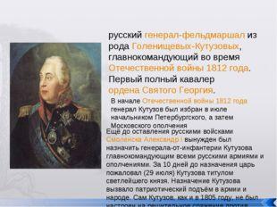 Михаил Илларионович Голени́щев-Кутузов русский генерал-фельдмаршал из рода Го