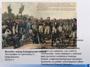 Молебен перед Бородинской битвой Литография по оригиналу П. Ковалевского. 191
