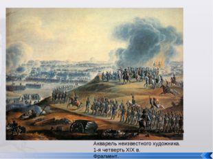 Бородинское сражение 26 августа 1812 г. Акварель неизвестного художника. 1-я