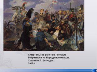 Смертельное ранение генерала Багратиона на Бородинском поле. Художник А. Вепх