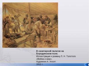 В санитарной палатке на Бородинском поле. Иллюстрация к роману Л. Н. Толстого