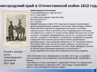 Нижегородский край в Отечественной войне 1812 года. Нижегородское ополчение «