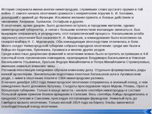 История сохранила имена многих нижегородцев, служивших славе русского оружия