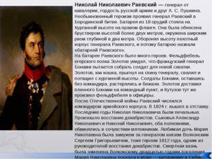 Николай Николаевич Раевский — генерал от кавалерии, гордость русской армии и