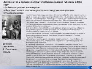 Участие православного духовенства в Отечественной войне 1812 года относится к