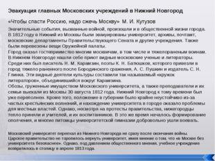 Эвакуация главных Московских учреждений в Нижний Новгород «Чтобы спасти Росси