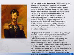 БАГРАТИОН, ПЕТР ИВАНОВИЧ (1765-1812), князь, российский полководец, герой Оте