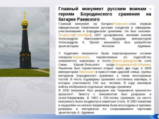 Главный монумент русским воинам - героям Бородинского сражения на батарее Рае