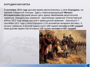 БОРОДИНСКАЯБИТВА 3 сентября 1812 года русская армия расположилась у села Бор