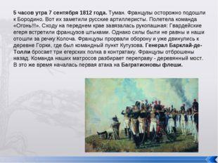 5 часов утра 7 сентября 1812 года. Туман. Французы осторожно подошли к Бороди