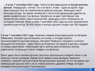 …9 утра 7 сентября 1812 года. Третья атака французов на Багратионовы флеши. П