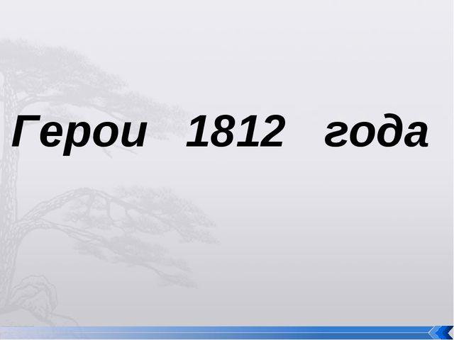 Герои 1812 года