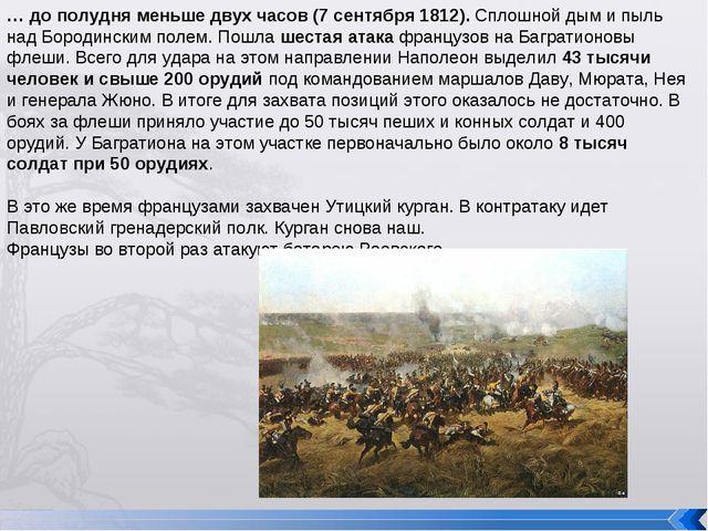 … до полудня меньше двух часов (7 сентября 1812). Сплошной дым и пыль над Бор...