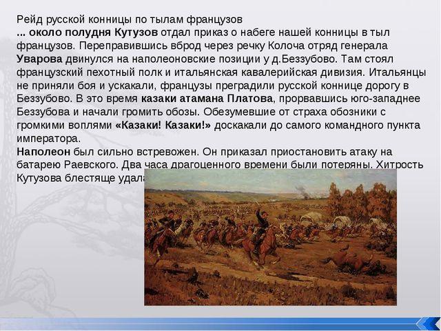 Рейд русской конницы по тылам французов ... около полудня Кутузов отдал прик...