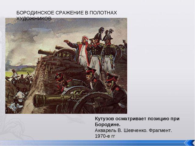 БОРОДИНСКОЕ СРАЖЕНИЕ В ПОЛОТНАХ ХУДОЖНИКОВ Кутузов осматривает позицию при Бо...