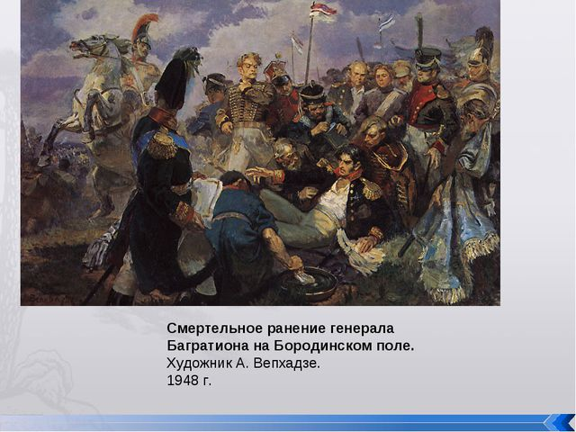 Смертельное ранение генерала Багратиона на Бородинском поле. Художник А. Вепх...