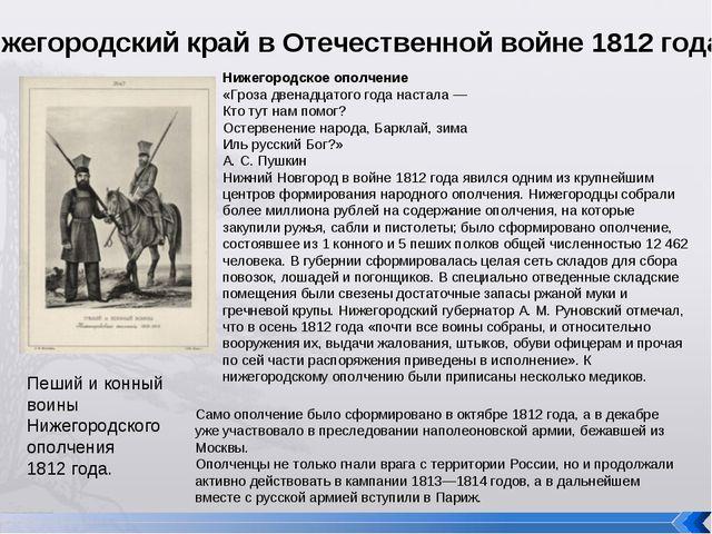 Нижегородский край в Отечественной войне 1812 года. Нижегородское ополчение «...