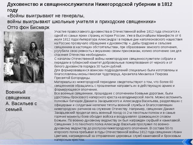 Участие православного духовенства в Отечественной войне 1812 года относится к...