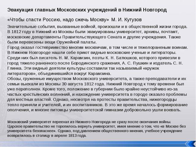 Эвакуация главных Московских учреждений в Нижний Новгород «Чтобы спасти Росси...