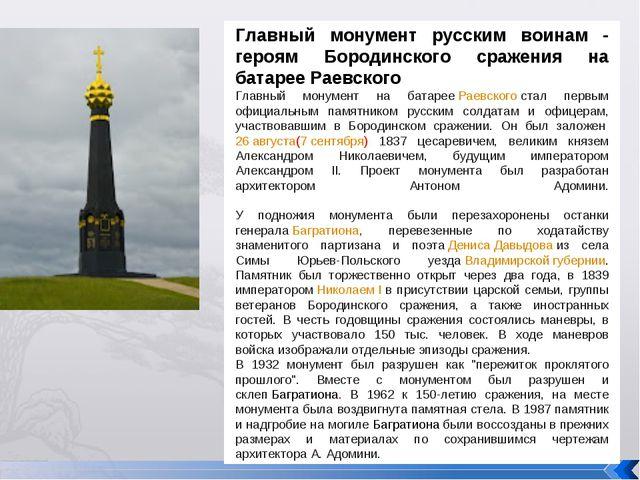 Главный монумент русским воинам - героям Бородинского сражения на батарее Рае...