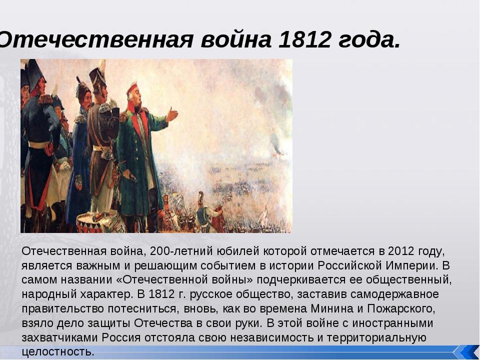 Отечественная война 1812 года. Отечественная война, 200-летний юбилей которой...