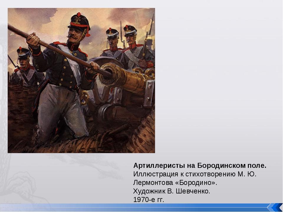 Артиллеристы на Бородинском поле. Иллюстрация к стихотворению М. Ю. Лермонтов...